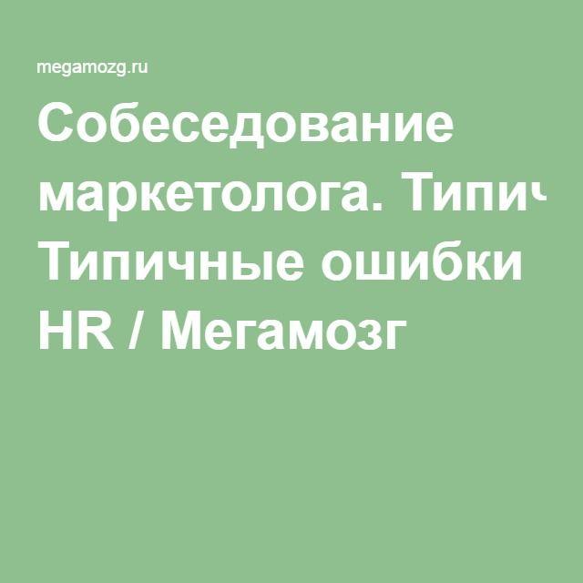 Собеседование маркетолога. Типичные ошибки HR / Мегамозг