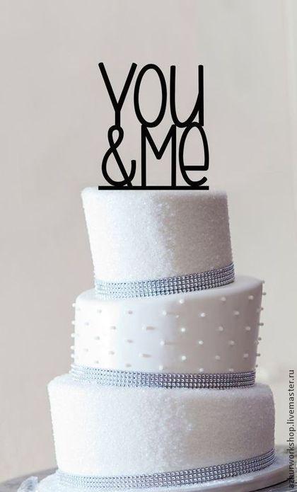 """Свадебные аксессуары ручной работы. Ярмарка Мастеров - ручная работа. Купить Фигурка на торт """"Ты и я""""(топпер). Handmade. Чёрный, ты и я, любовь"""