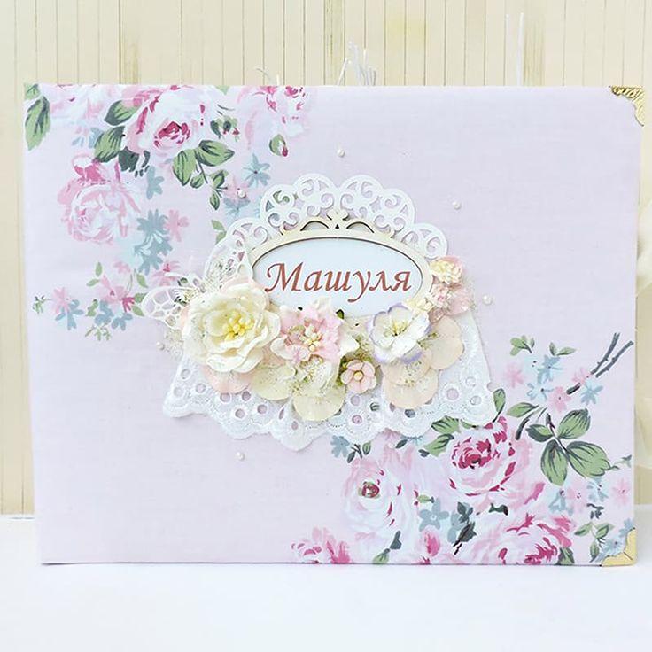 Прекрасный фотоальбом для новорожденной девочки Совершенство в стиле «шеби-шик» ручной работы для поздравления маленькой принцессы в день рождения, крестины или к любому важному событию. Обложка - плотный 2мм переплётный картон, обтянутый 100% американским хлопком с цветочным принтом пас