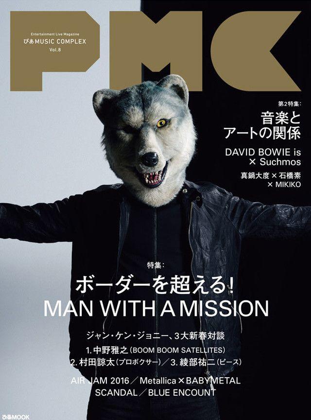 「ぴあMUSIC COMPLEX Vol.8」表紙