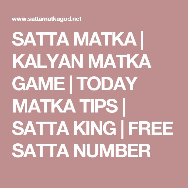 SATTA MATKA | KALYAN MATKA GAME | TODAY MATKA TIPS | SATTA KING | FREE SATTA NUMBER