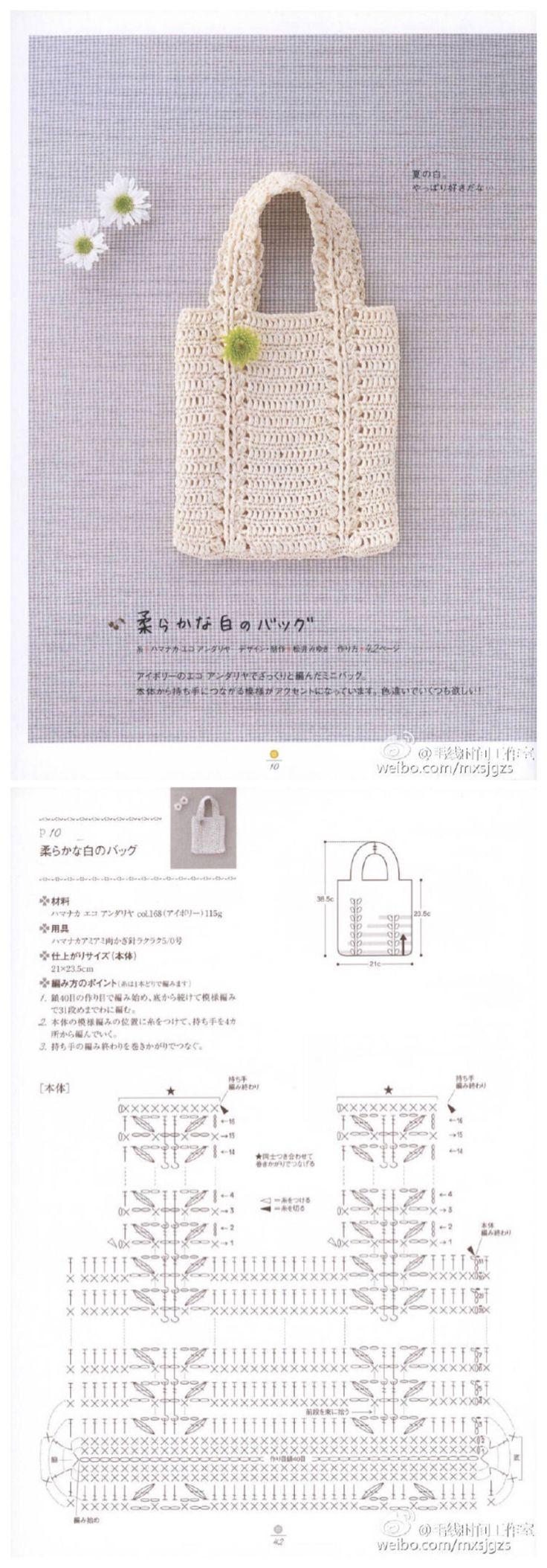 柔らかな白のバッグ