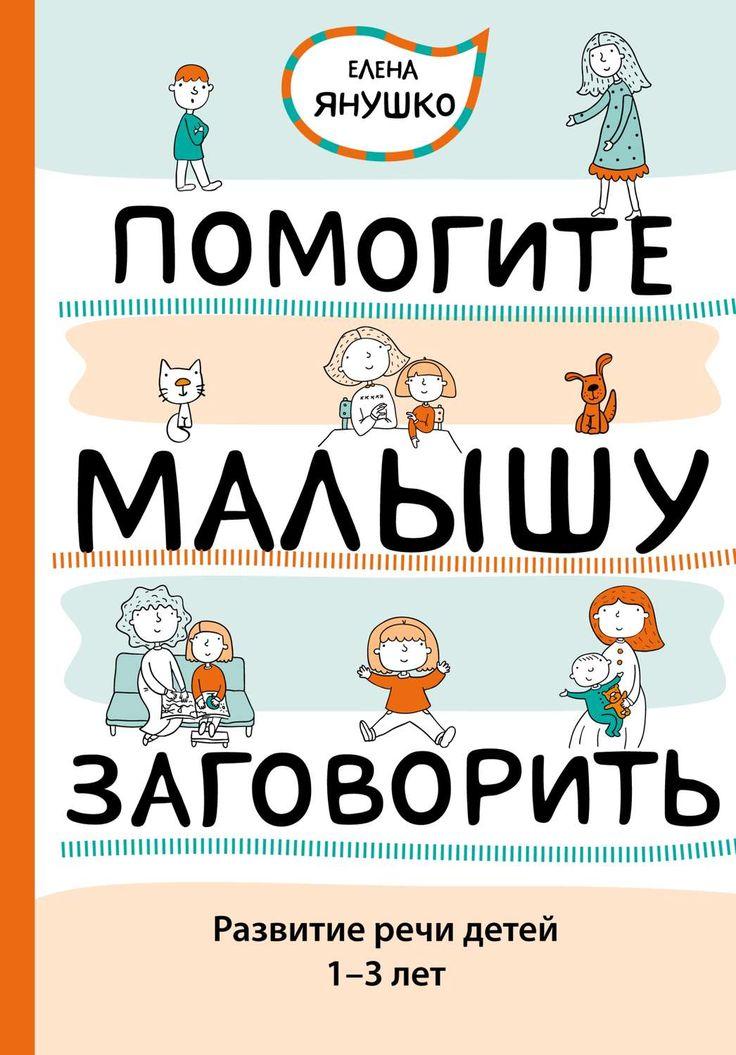 Уникальная книга для родителей от ведущего специалиста-практика Елены Янушко! Подробное описание упражнений и игр для малышей от 1 года до 3-х лет, которые помогут вашему ребенку заговорить правильными полными фразами + множе…