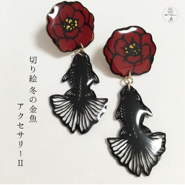 一枚一枚手切りした切り絵をレジンでぷっくりコーティングしたアクセサリーです。冬の花の椿と、ゆらゆら揺れる黒金魚が、シンプルな冬のコーディネートを華やかにしてくれます。ヘアをアップにした時などにぴったりです。モチーフサイズは3枚目の画像を参考にして下さいま...