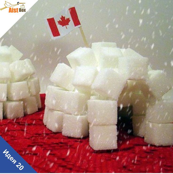 AistBox: 40 идей зимы: иглу из рафинада  Знаете, где живут эскимосы зимой? Они живут в необычных домах из снежных или ледяных блоков. Такое сооружение называется иглу. Предлагаем вам с малышами построить миниатюрное иглу из сахарных кубиков. Попробуйте!