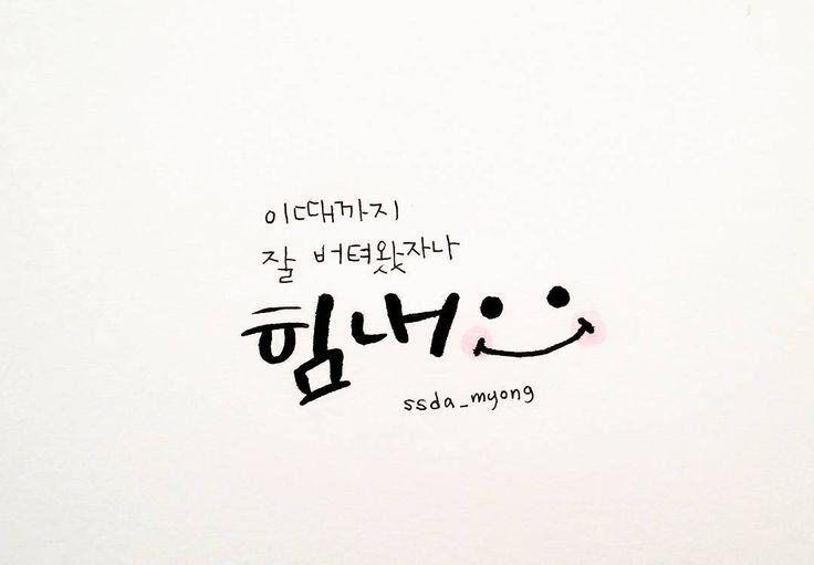 화이팅 - - #캘리 #캘리그라피 #캘리스타그램 #손글씨 #글 #글스타그램 #좋은글귀 #희망글귀 #감성글귀 #끄적임 #묭이쓰다 #취미 #일상 #감성 #calligraphy #handlettering #handwritten
