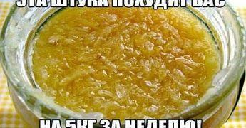 С этой смесью я уже похудела на 10кг! Попробуйте, ГАРАНТИРУЮ, Вам поможет!   Недавно нам рассказали о смеси имбиря с лимоном и мёдом...