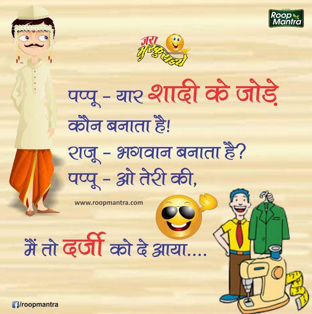 Jokes & Thoughts: Chutkule in Hindi - हिंदी चुटकुले