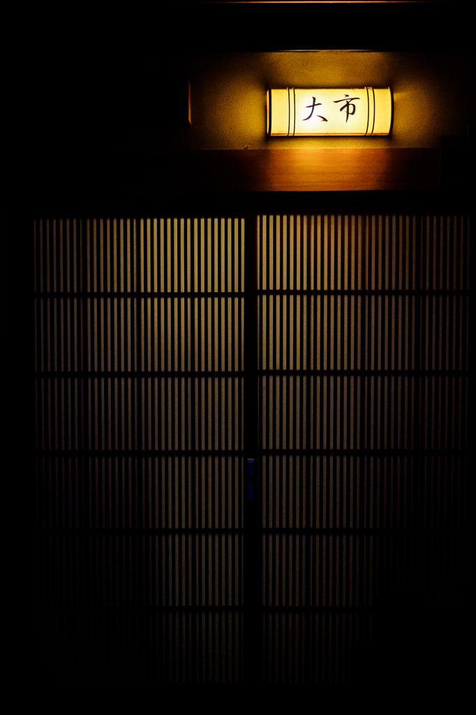 光溢れる京町屋 KYOTO JAPAN