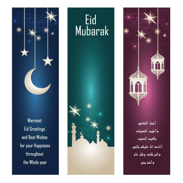 eid ul fitr greeting card