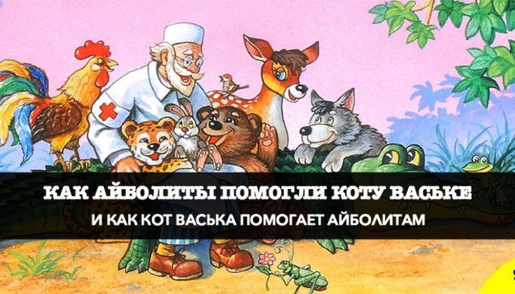 Как айболиты помогли коту Ваське и как Васька помогает айболитам - SMM-продажник от Лары и Пронина