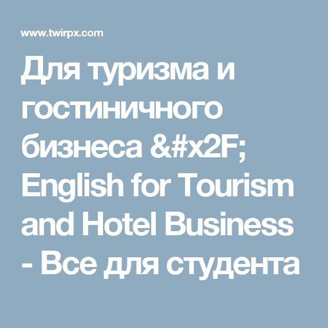 Для туризма и гостиничного бизнеса / English for Tourism and Hotel Business - Все для студента