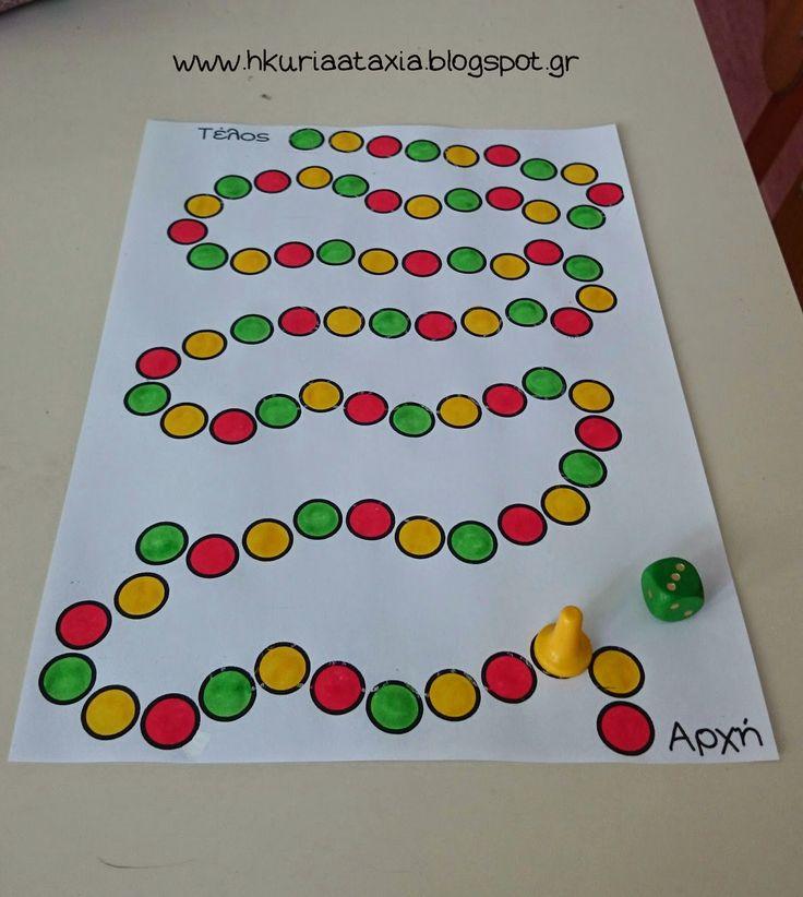 Παιχνίδι, Γλώσσα, φωνολογική ενημερότητα, για εκπαιδευτικούς, Α' δημοτικού, Η κυρία Αταξία, ανάγνωση, γραφή