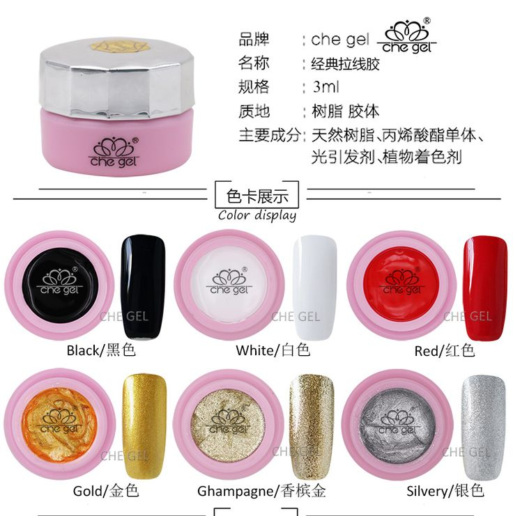 6 colors Painting Gel Hot Nail Art Design High Quality Salon Product UV LED Soak off Line Drawing Gel   Read more at The Bargain Paradise : https://www.nboempire.com/products/6-colors-painting-gel-hot-nail-art-design-high-quality-salon-product-uv-led-soak-off-line-drawing-gel/   Brand: Che GelColor: 6 colors  Volum: 3ML  (mini size, 3G only)Feature: Environmental protection, made from natural resin gel Note:PLEASE NOTE THAT DUE TO LIGHTING EFFECT AND COMPUTER COLOR