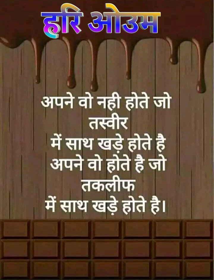 Pin by Rajesh Rathi on सच्ची बातें   Hindi quotes