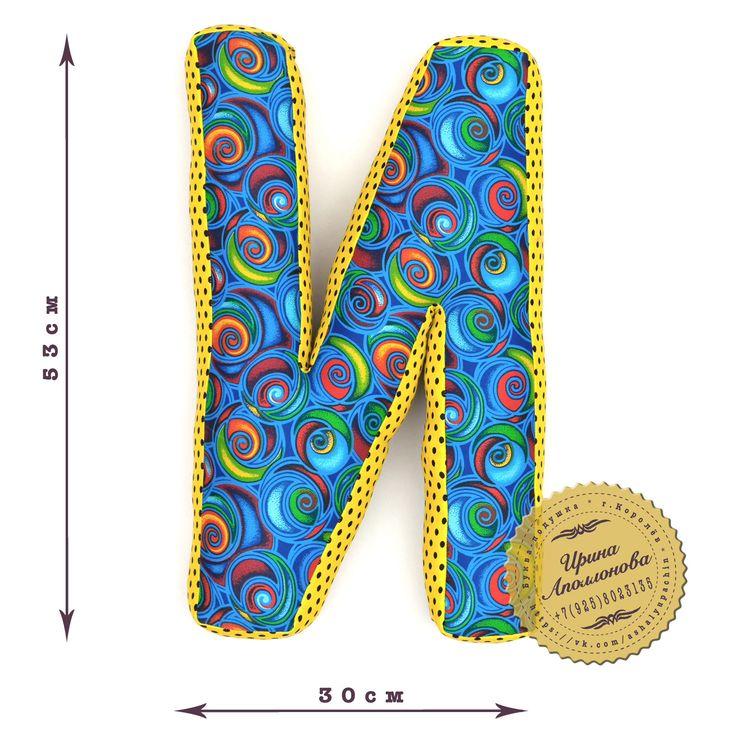 Подушка в форме буквы И, материал - хлопок, гипоаллергенный наполнитель, потайная застежка-молния для сюрприза. На заказ - любой цвет и размер! +79258023135 Ирина