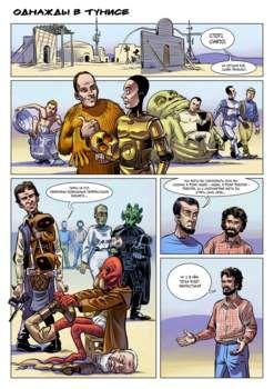 Зона комикса. Однажды в Тунисе - МИР ФАНТАСТИКИ И ФЭНТЕЗИ