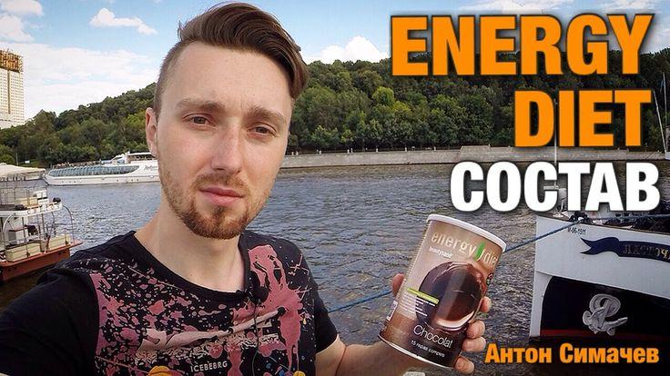 Видео, в котором я рассказываю о составе функционального питания Energy Diet (Энерджи Диет) https://www.youtube.com/watch?v=1Z31wDBt5gg
