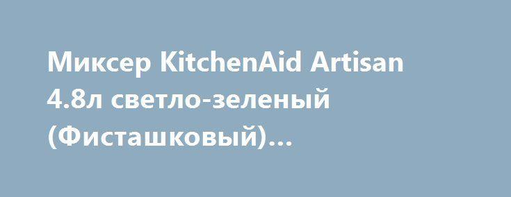 Миксер KitchenAid Artisan 4.8л светло-зеленый (Фисташковый) 5KSM150PSEPT http://iphone-plus.ru/?post_type=admitad_goods&p=6421