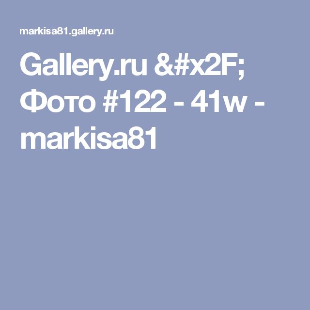 Gallery.ru / Фото #122 - 41w - markisa81