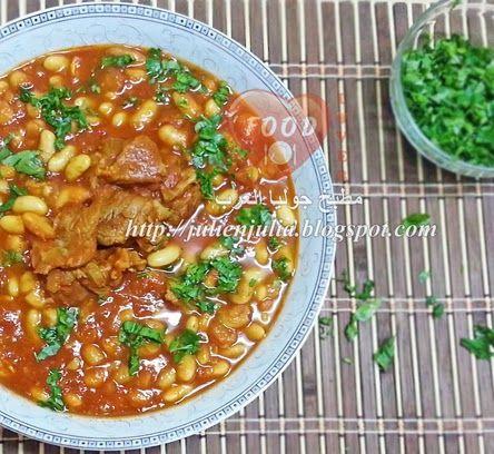 Libyan Lamb White Bean Stew طبيخة الفاصوليا باللحم الليبية | Food Lover مطبخ جوليا العرب