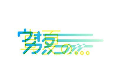 """ "" Tuesday: Dai Sasahara 2016.6.28"