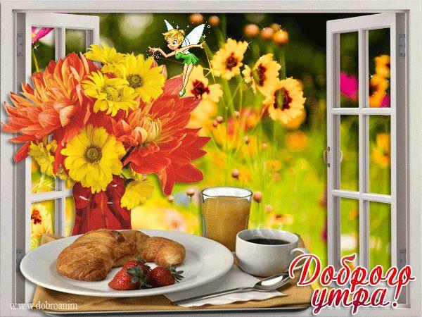 Открытка для, картинки доброе утро дождь анимированные с пожеланием