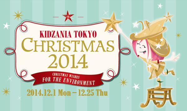 H26/12/1(月)〜12/25(木) キッザニ ...