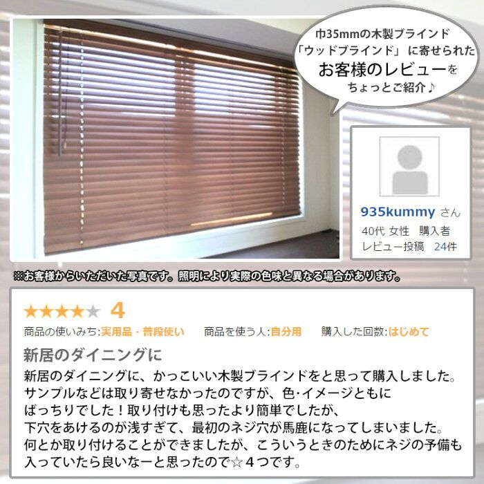 huge discount c966c 4d4e4 楽天市場】ブラインド 木製 リーズナブルな巾35mmの(ウッド ...