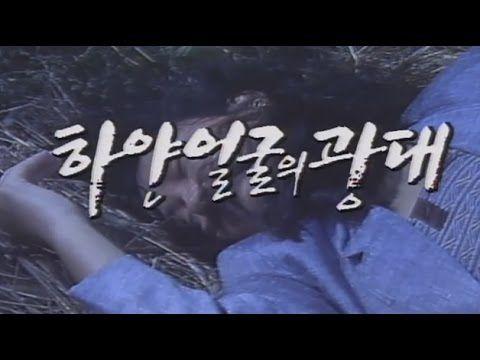 ☆ 수사 반장 ( 하얀 얼굴의 광대 )