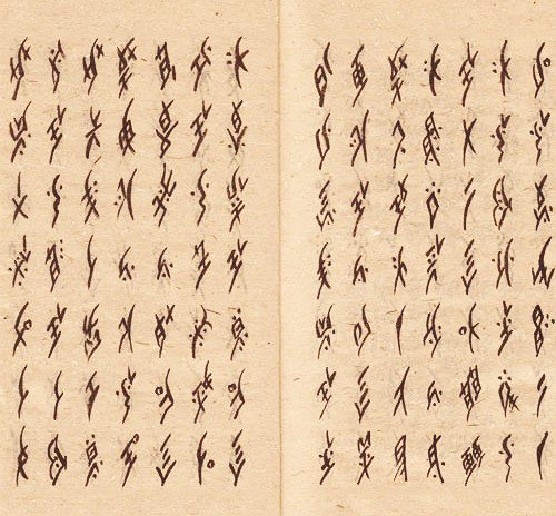 """Fascinating - Nüshu (literally translated as """"women's writing"""" in Chinese) is a syllabic script created & used exclusively by women in the Jiangyong County in the Hunan province of southern China. Up until the late Qing Dynasty (1644-1912), women were forbidden access to formal education, & so Nüshu was developed in secret. Since its discovery in 1982, Nüshu remains the only gender-specific writing system in the world."""