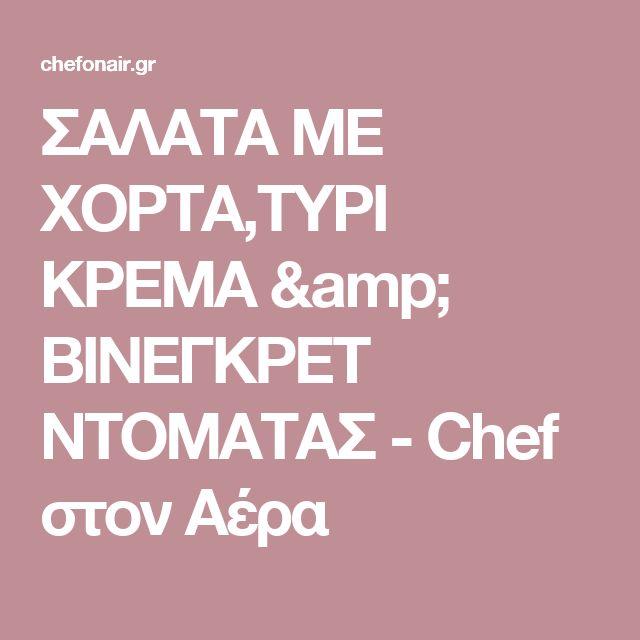 ΣΑΛΑΤΑ ΜΕ ΧΟΡΤΑ,ΤΥΡΙ ΚΡΕΜΑ & ΒΙΝΕΓΚΡΕΤ ΝΤΟΜΑΤΑΣ - Chef στον Αέρα