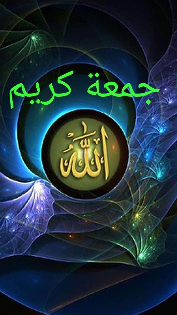 Pin By Abdulla Abdul Rahaman On Swabal صباح الخير In 2020 Allah Wallpaper Arabic Art Allah