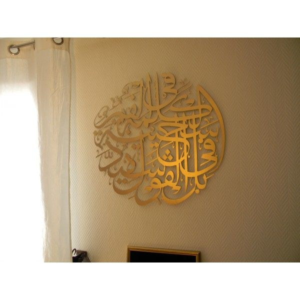 17 best images about calligraphie arabe islamique in your home on pinterest wall stickers. Black Bedroom Furniture Sets. Home Design Ideas