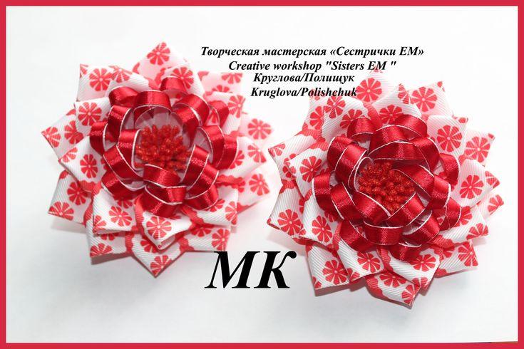 МК - Фантазийный цветок / DIY fantasy flower