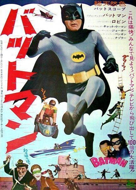 Vintage Japanese poster for Batman (1966).