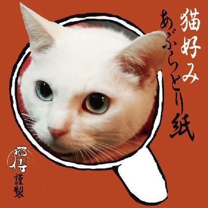 「猫侍 南の島へ行く」入場者プレゼント第2弾のあぶらとり紙。(c)2015「続・猫侍」製作委員会