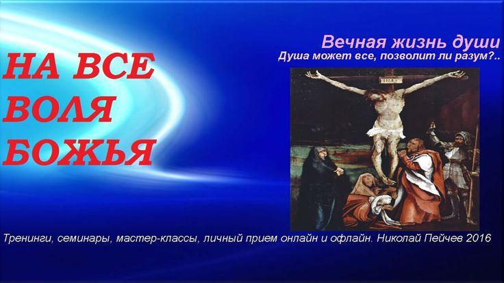 На все воля Божья. Николай Пейчев онлайн, Академия Целителей, 2016 год.