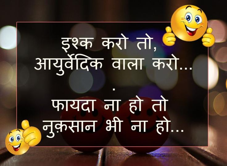 Funny Love Joke in Hindi