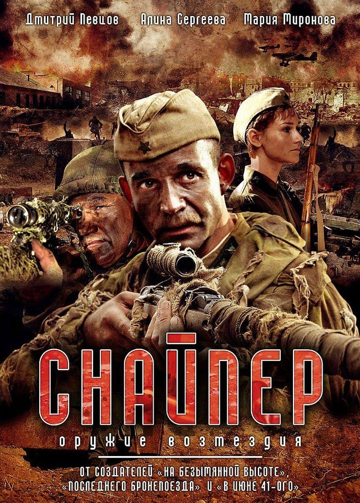Sniper Weapon of Retaliation (2009) Partea 2 - Lunetistul. Arma răzbunării