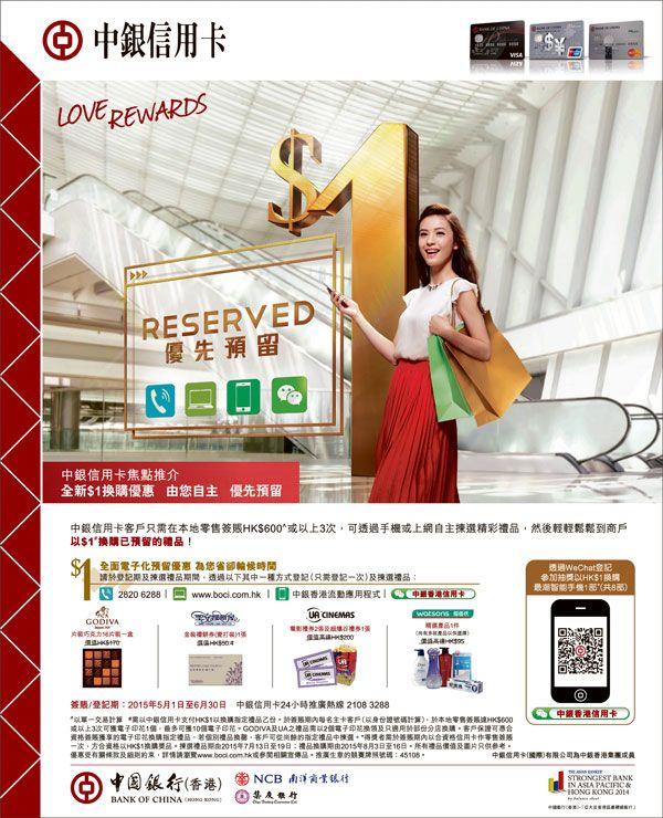 中銀信用卡