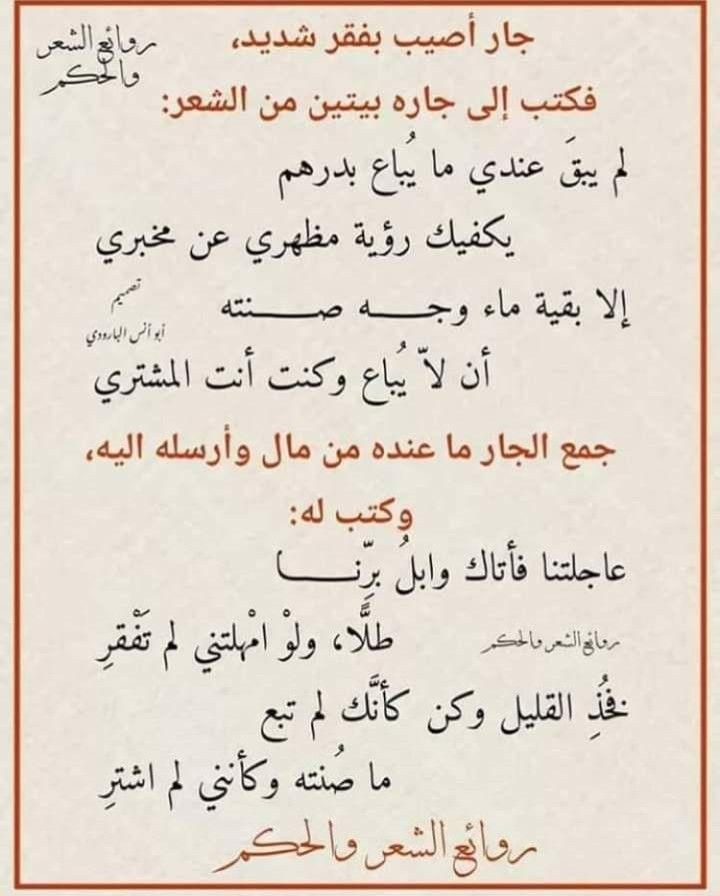 Pin By Semsem Batat On الشعر والأدب Math Math Equations Arabic Calligraphy