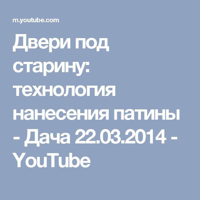 Двери под старину: технология нанесения патины - Дача 22.03.2014 - YouTube