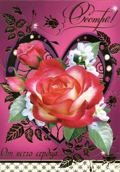 Моей сестре открытка цветы