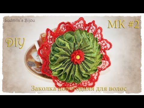 Заколка новогодняя для волос/МК/ Цветок/ - YouTube