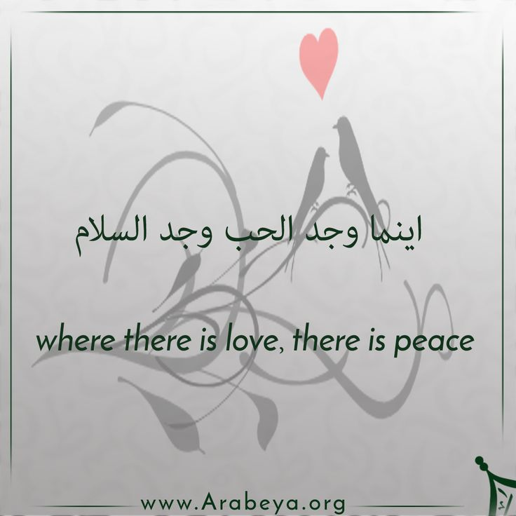 Where There Is Love There Is Peace