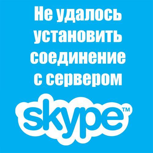 Не удалось установить соединение с сервером Skype - http://gruz0.ru/ne-udalos-ustanovit-soedinenie-s-serverom-skype/
