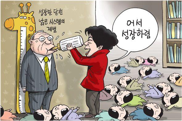 1월 14일 한겨레 그림판 : 한겨레그림판 : 만화 : 뉴스 : 한겨레