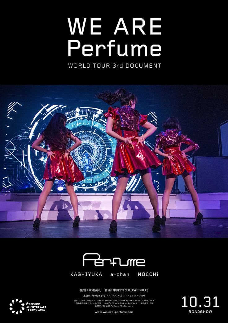 映画『WE ARE Perfume -WORLD TOUR 3rd DOCUMENT』 2015.10.31 [Sat] ROADSHOW #prfm #movie #poster