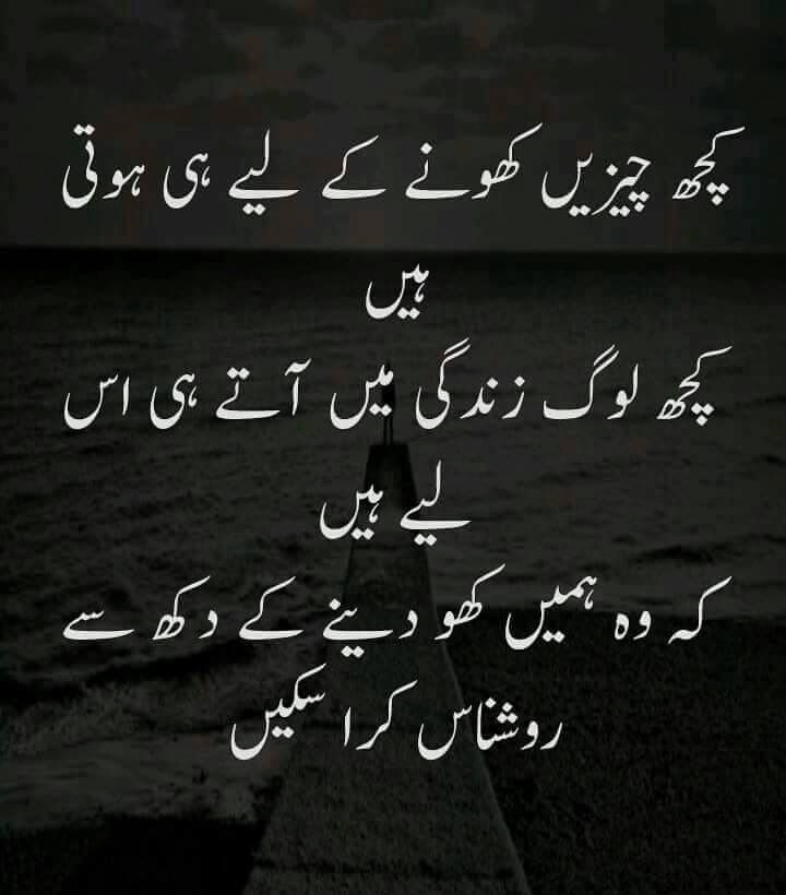 282 Best Urdu Poetry Images On Pinterest
